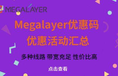 Megalayer优惠码