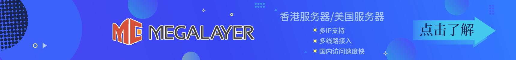 Megalayer美国服务器