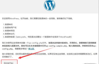 安装WordPress程序