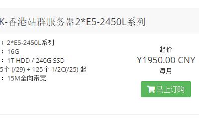 Megalayer香港站群服务器2*E5-2450L方案