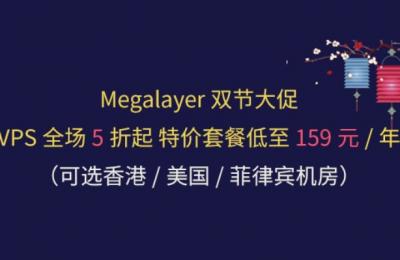 双节大促:Megalayer VPS全场5折特价促销活动