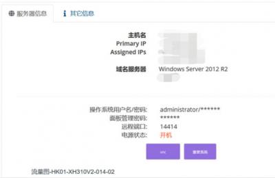 Megalayer香港服务器更换/重装系统的教程