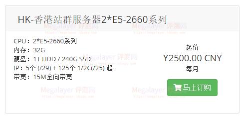 Megalayer香港站群服务器2*E5-2660方案配置详情