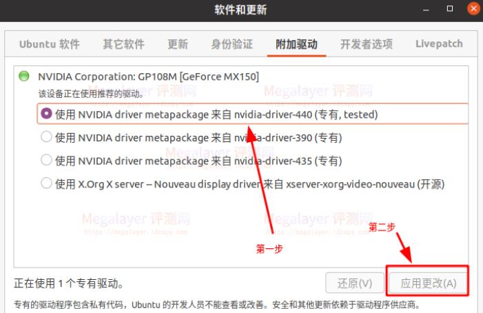 Ubuntu20.04安装NAVIDIA显卡驱动