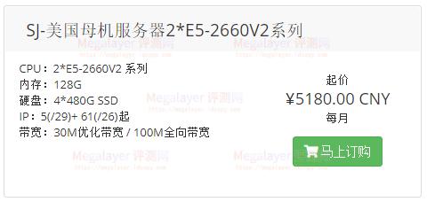 Megalayer美国母鸡服务器2*E5-2640V2方案详情