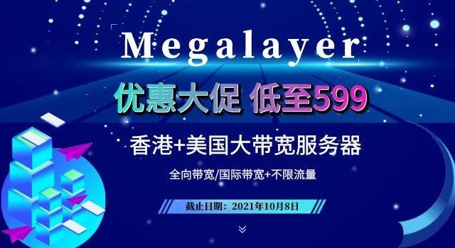Megalayer优惠促销活动