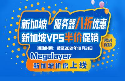 Megalayer新加坡服务器